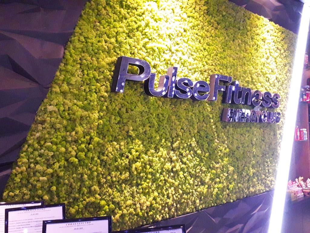 Зелена стена от мъх в Pulse fitness