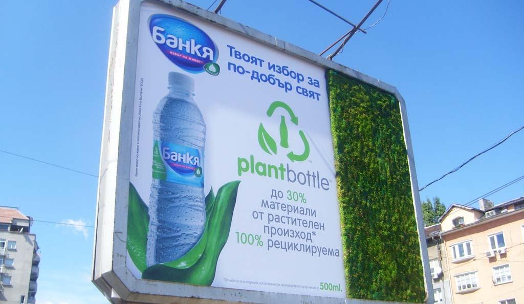 Билбордове със зеленина Банкя